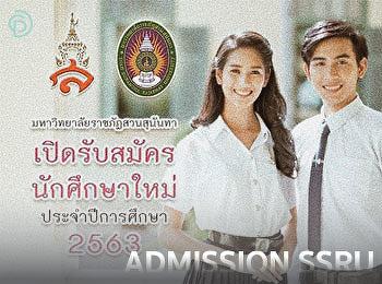 รับนักศึกษาใหม่ ประจำปีการศึกษา 2563