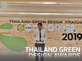 นายสิชล รอดทยอย Thailand Green Design Award
