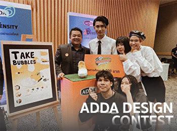 ADDA Design contest นายกันตภณ มาลีรัตน์