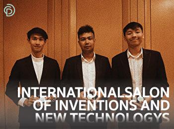 3 เหรียญทอง จากเวที International SALON of Inventions and New Technologys