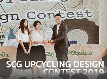 SCG Upcycling Design Contest 2019.