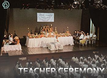 พิธีไหว้ครู ครอบครูช่าง