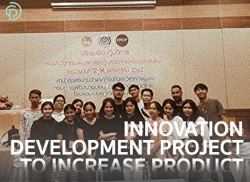 นักศึกษาชั้นปีที่ 4 เข้าร่วมโครงการพัฒนานวัตกรรมเพิ่มมูลค่าผลิตภัณฑ์ประเภทของใช้ของคนรุ่นใหม่