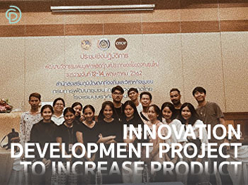 Innovation development project, adding value to the products of the new generation
