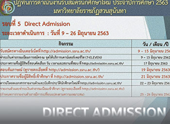 ปฏิทินการดำเนินงานรับสมัครนักศึกษาใหม่ ประจำปี 2563