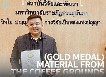 ผศ.ดร.เอกพงศ์ อินเกื้อ ได้รับรางวัลเหรียญทอง (Gold Medal) ในงานประกวดสิ่งประดิษฐ์และนวัตกรรมนานาชาติ