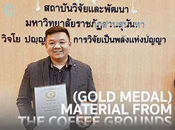 Asst. Prof. Dr. Akapong Inkuer received the Gold Medal